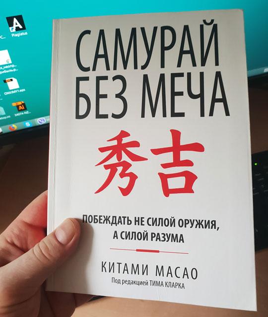 SamuraiBook